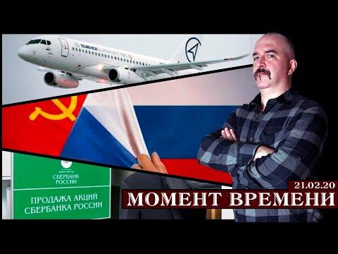 Момент времени. Как продают сбербанк, преступный СССР и что делать с Суперджетом