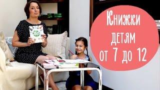 Книжки детям от 7 до 12 | Family is...