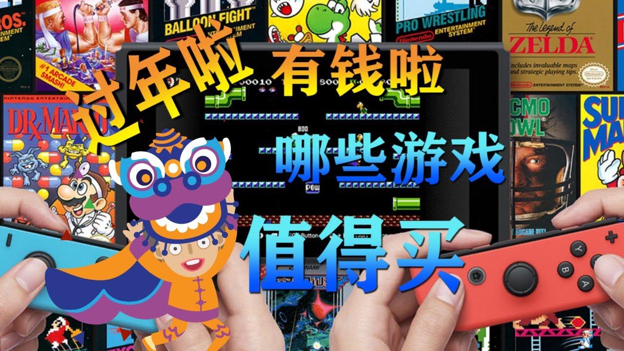 这个春节玩什么!Nintendo Switch游戏推荐!