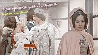 Три орешка для Золушки/Three nuts for Cinderella ◂ together, we're winners▸