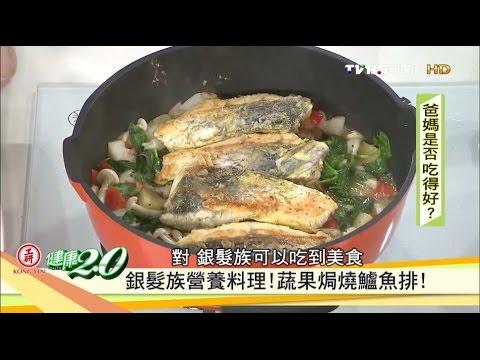 銀髮族高CP值營養料理!「蔬果焗燒鱸魚排」作法!健康2.0 20161008 (2/4) - YouTube