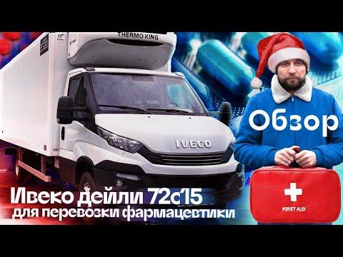 Обзор рефрижератора IVECO DAILY 72с15, перевозка фармацевтики. Акция от Iveco, бесплатный сервис!
