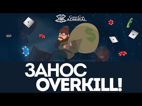 Мультигаминатор казино адмирал играть онлайнi игровые автоматы игать без регистрации