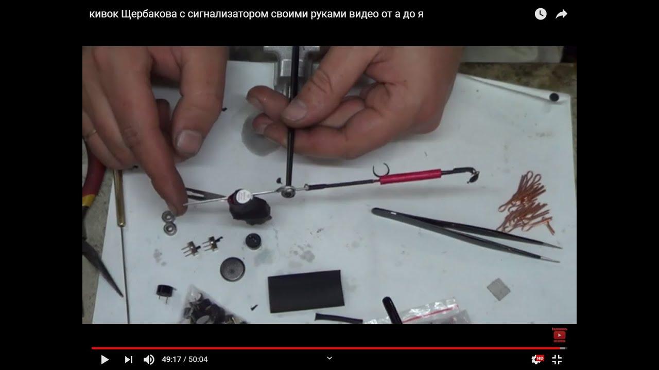 кивок Щербакова с сигнализатором своими руками видео от а до я