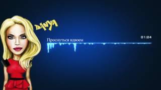 Danya - Проснуться вдвоем