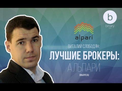 ВИТАЛИЙ СЛОБОДЯН: Alpari / Обзор брокера бинарных опционов