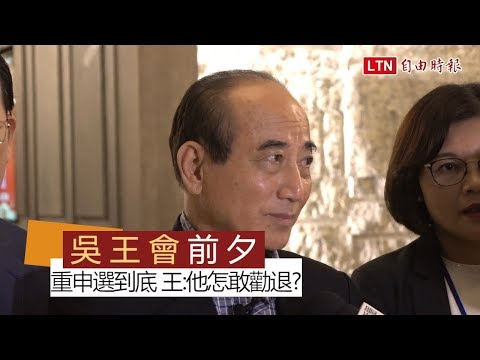 吳王會前夕重申「選到底」 王金平:他怎麼敢勸退?