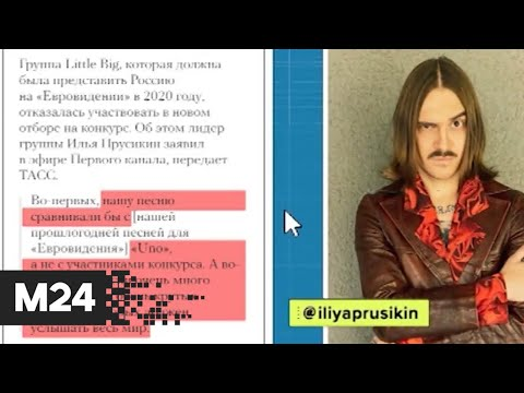Почему Little Big отказались от Евровидения. Историс - Москва 24