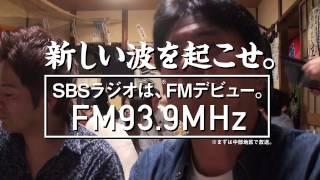 SBSラジオ ワイドFM(93.9MHz)開局PR SBSの人々(27)