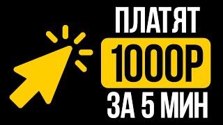 ЛЁГКИЙ ЗАРАБОТОК В ИНТЕРНЕТЕ ОТ 1000 РУБ ТРАТЯ 5 МИНУТ В ДЕНЬ