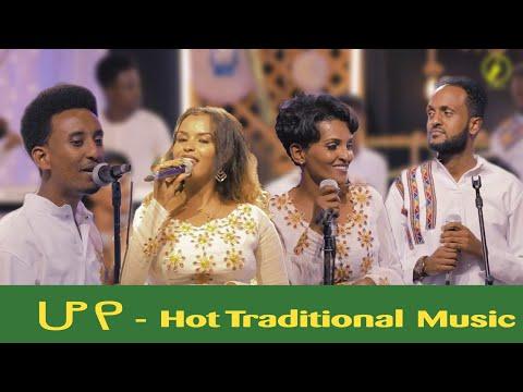 Eritrean music 2021 - Hoye - ሆየ - #Meronestifanos #Salemgoitom #Eyuddawit #Ariamzemichael