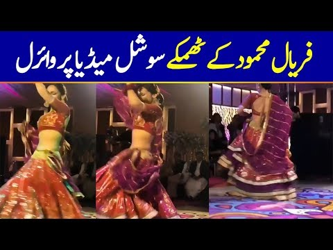 Faryal Mehmood Amazing Dance Moves at Mehwish Hayat's Brother Mehndi