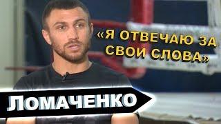 Василий Ломаченко про бой Макгрегора с Нурмагомедовым