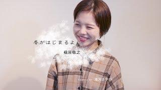 【LIVE録音】冬がはじまるよ/槇原敬之 Covered by 滝沢さやか
