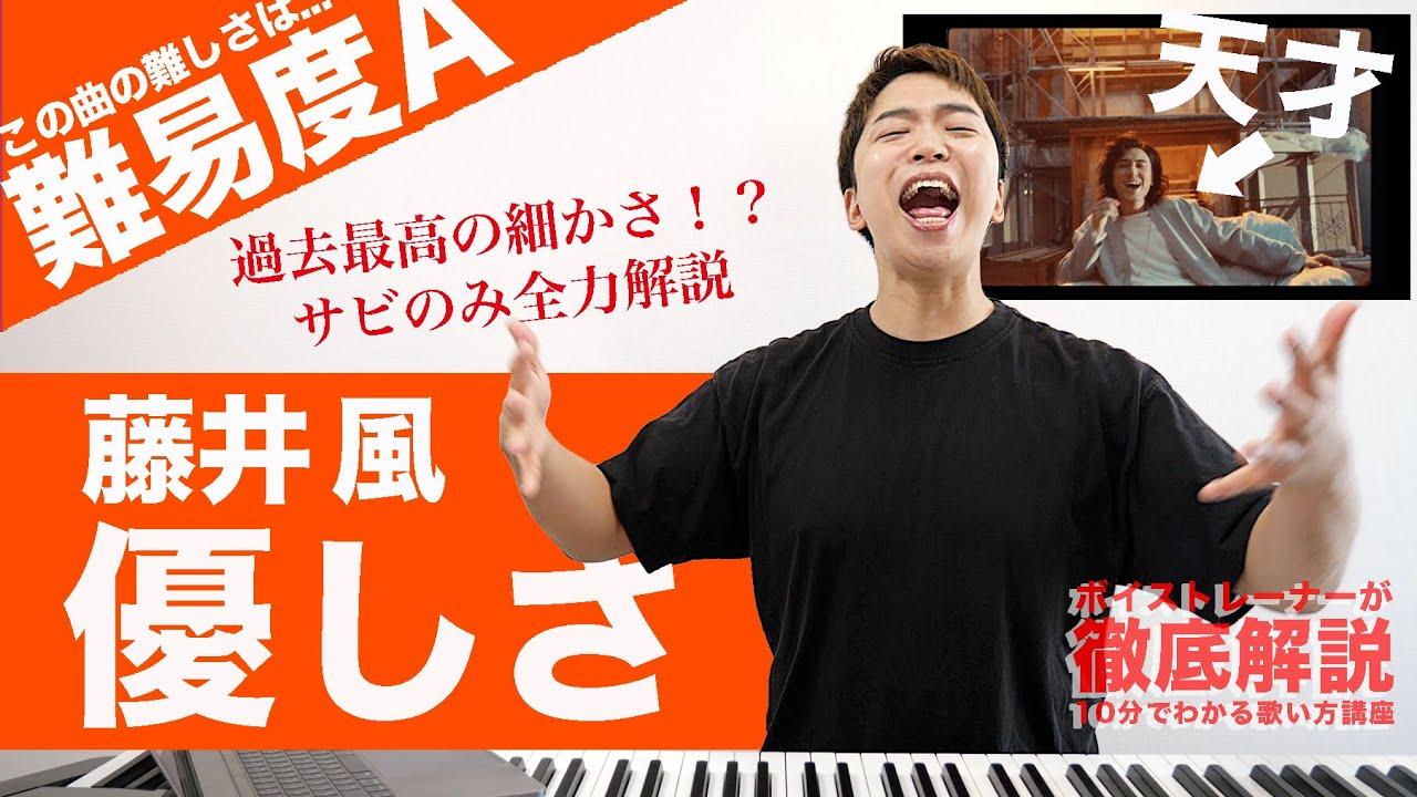 【歌い方】優しさ / 藤井 風(難易度A)【歌が上手くなる歌唱分析シリーズ】