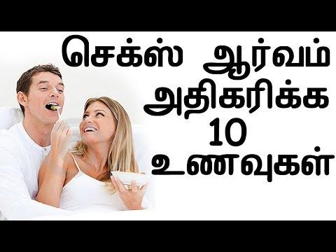 செக்ஸ் ஆர்வம் அதிகரிக்க 10 உணவுகள்   Best food to increase hot interest in Tamil thumbnail