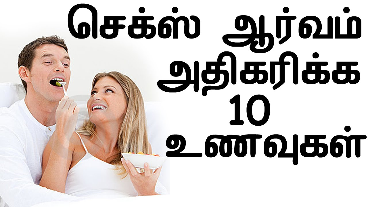 Natural viagra foods in tamil free viagra with order