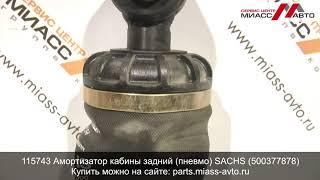 115743 Амортизатор кабины задний (пневмо) SACHS (500377878). Видеообзор