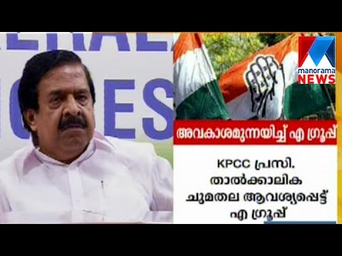 A group demand KPCC chief post give to M.M. Hassan | Manorama News
