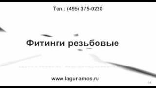 видео фитинги запорная арматура