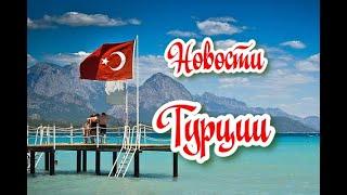 Турецкие отели Анталии не будут открываться до июня 2021 года