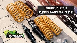 "УСИЛЕННАЯ ПОДВЕСКА IronMan Foarm Sell Pro ЛИФТ 2"" ДЮЙМА LAND CRUISER 200. ОБЗОР УСТАНОВКИ. ИСПЫТАНИЕ"