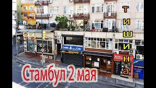 Жизнь в Турции в Стамбуле на карантине 2 мая 2020 комендантский час реальная жизнь