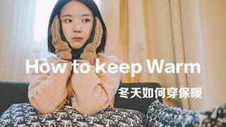 冬天如何穿保暖   How to keep warm   讨论闲聊   Meng Mao thumbnail