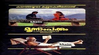 Moonnam Pakkam 1988: Full Length Malayalam Movie