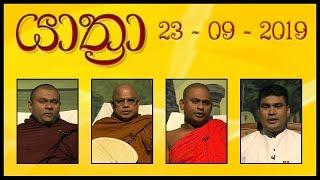 YATHRA - යාත්රා | 23 - 09 - 2019 | SIYATHA TV Thumbnail