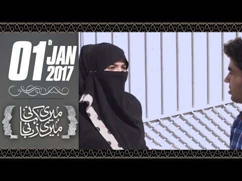 Aik Haseena Dou Aashiq | Meri Kahani Meri Zabani | SAMAA TV | 01 Jan 2017