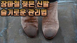 젖은 신발 이렇게 관리해야 오래 신는다.