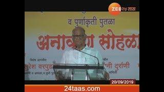 Parbhani   NCP   Sharad Pawar Speech   20 September 2019