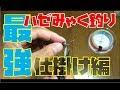 ハゼ釣り道具の旅#5【仕掛け編】 の動画、YouTube動画。