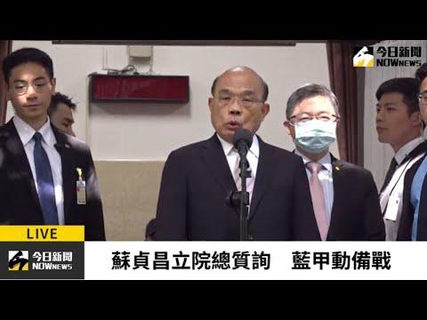 【直播/蘇貞昌赴立院備詢 國民黨動員杯葛力阻發言】