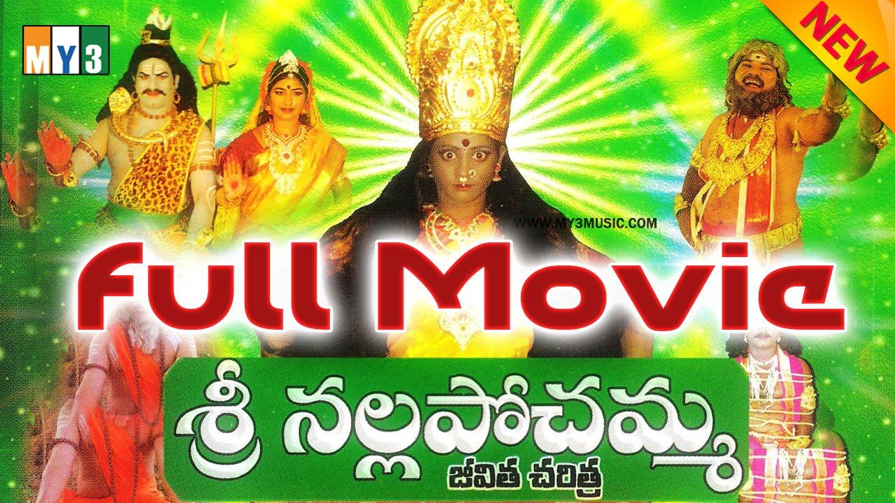Download Nalla Pochamma Full Charitra | Sri Nalla Pochamma Jeevitha Charithra