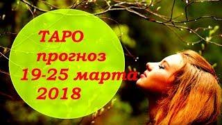 Таро прогноз на неделю 19-25 марта 2018 для всех знаков зодиака. Гадание на картах Таро