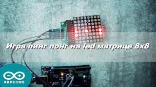 8x8 Blue LED Matrix mikroBUS Module, MAX7219 8x8
