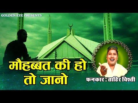 मोहब्बत की हो तो जानो | Mohabbat Ki Ho To Jano | Tahir Chishti Best Qawwali Song