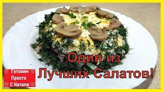 Салат с копченной куриной грудкой и грибами ТОРТИК