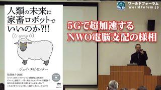 ジェイ・エピセンター 氏「5Gで超加速するNWO電脳支配の様相」 ワールドフォーラム創立40周年記念 第2弾!2019年10月