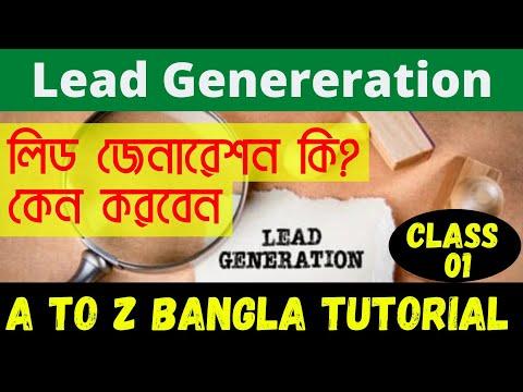 Lead Generation Lead Generation bangla 2021 Lead Generation bangla tutorial 2021 Lead generation