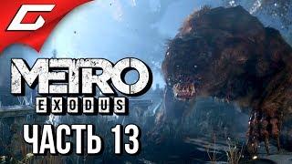 METRO: Exodus (МЕТРО: Исход) ➤ Прохождение #13 ➤ ПИРАТЫ И ПИОНЕРЫ