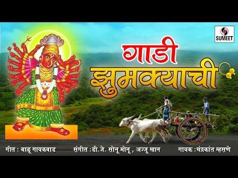 Gaadi Jhumkyachi Jhumkyachi DJ- Marathi Devi Bhaktigeet - Official Audio - Sumeet Music
