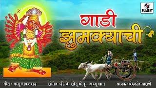 Download Gaadi Jhumkyachi Jhumkyachi DJ- Marathi Devi Bhaktigeet - Official Audio - Sumeet Music