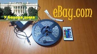 Обзор светодиодной RGB-ленты на диодах SMD5050 на eBay(Удачная покупка! Влагозащищенная светодиодная RGB-лента выполнена на диодах типа SMD5050. Для управления режима..., 2015-04-13T19:50:16.000Z)