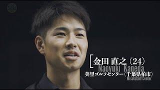 金田直之 - 柏オープンゴルフ選手権