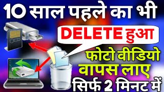 Recover Deleted File 100% Working Method 2019 EaseUS Data Recovery