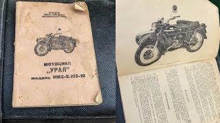 Читаю инструкцию мотоцикла Урал! Engine Stream