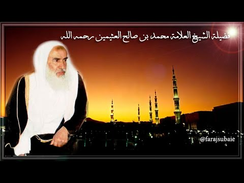 حكم من شرب الماء وقت أذان الفجر في رمضان الشيخ محمد بن عثيمين رحمه الله Youtube